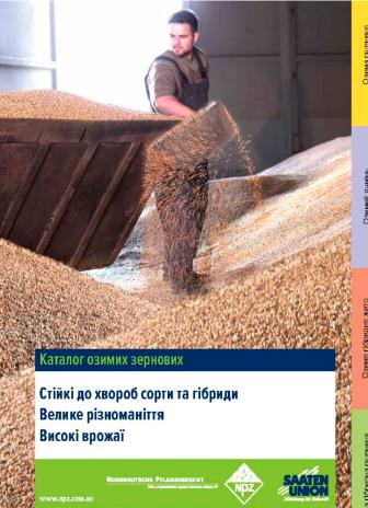 Каталог озимих зернових 2021