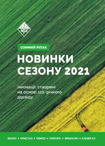 Новинки озимого ріпаку 2021
